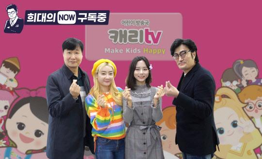 [희대의 NOW 구독중] 어린이들의 진짜 방송국 `캐리TV`